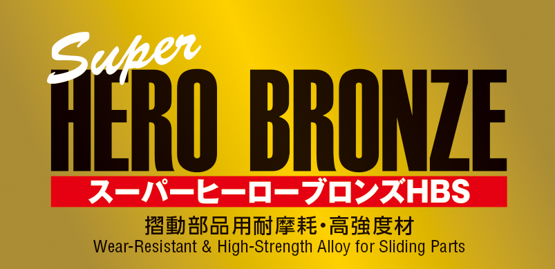 hero bronze logo